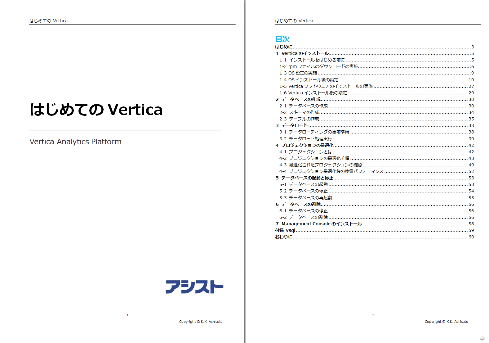 010_First-Step-Vertica